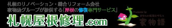 札幌屋根修理.com